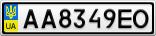 Номерной знак - AA8349EO
