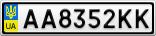 Номерной знак - AA8352KK