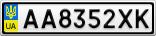 Номерной знак - AA8352XK