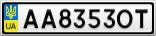 Номерной знак - AA8353OT