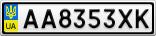 Номерной знак - AA8353XK