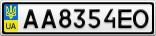 Номерной знак - AA8354EO