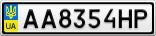 Номерной знак - AA8354HP