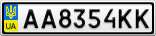 Номерной знак - AA8354KK