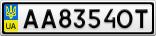 Номерной знак - AA8354OT