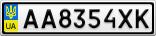 Номерной знак - AA8354XK