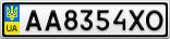 Номерной знак - AA8354XO