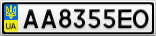 Номерной знак - AA8355EO