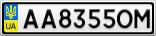Номерной знак - AA8355OM