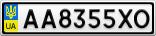 Номерной знак - AA8355XO