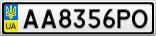 Номерной знак - AA8356PO