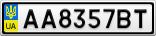 Номерной знак - AA8357BT