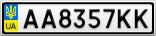 Номерной знак - AA8357KK