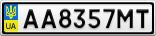 Номерной знак - AA8357MT