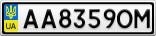 Номерной знак - AA8359OM