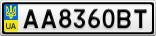 Номерной знак - AA8360BT