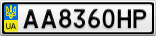 Номерной знак - AA8360HP