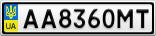 Номерной знак - AA8360MT