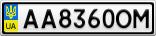 Номерной знак - AA8360OM