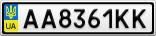 Номерной знак - AA8361KK