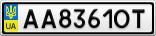 Номерной знак - AA8361OT