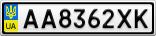 Номерной знак - AA8362XK