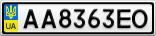 Номерной знак - AA8363EO