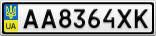 Номерной знак - AA8364XK