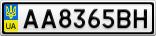 Номерной знак - AA8365BH