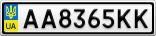 Номерной знак - AA8365KK