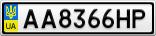 Номерной знак - AA8366HP