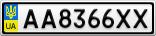 Номерной знак - AA8366XX
