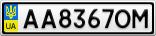 Номерной знак - AA8367OM