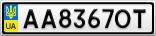 Номерной знак - AA8367OT