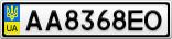 Номерной знак - AA8368EO