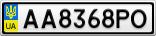 Номерной знак - AA8368PO