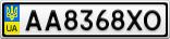 Номерной знак - AA8368XO
