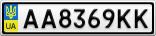 Номерной знак - AA8369KK