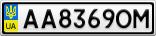 Номерной знак - AA8369OM