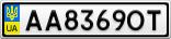 Номерной знак - AA8369OT