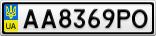 Номерной знак - AA8369PO