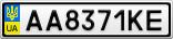 Номерной знак - AA8371KE