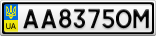 Номерной знак - AA8375OM