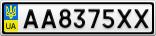 Номерной знак - AA8375XX