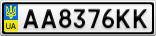 Номерной знак - AA8376KK