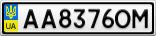 Номерной знак - AA8376OM