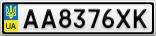 Номерной знак - AA8376XK