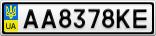 Номерной знак - AA8378KE