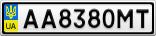 Номерной знак - AA8380MT