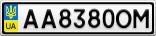 Номерной знак - AA8380OM